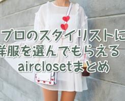 airclosetまとめ