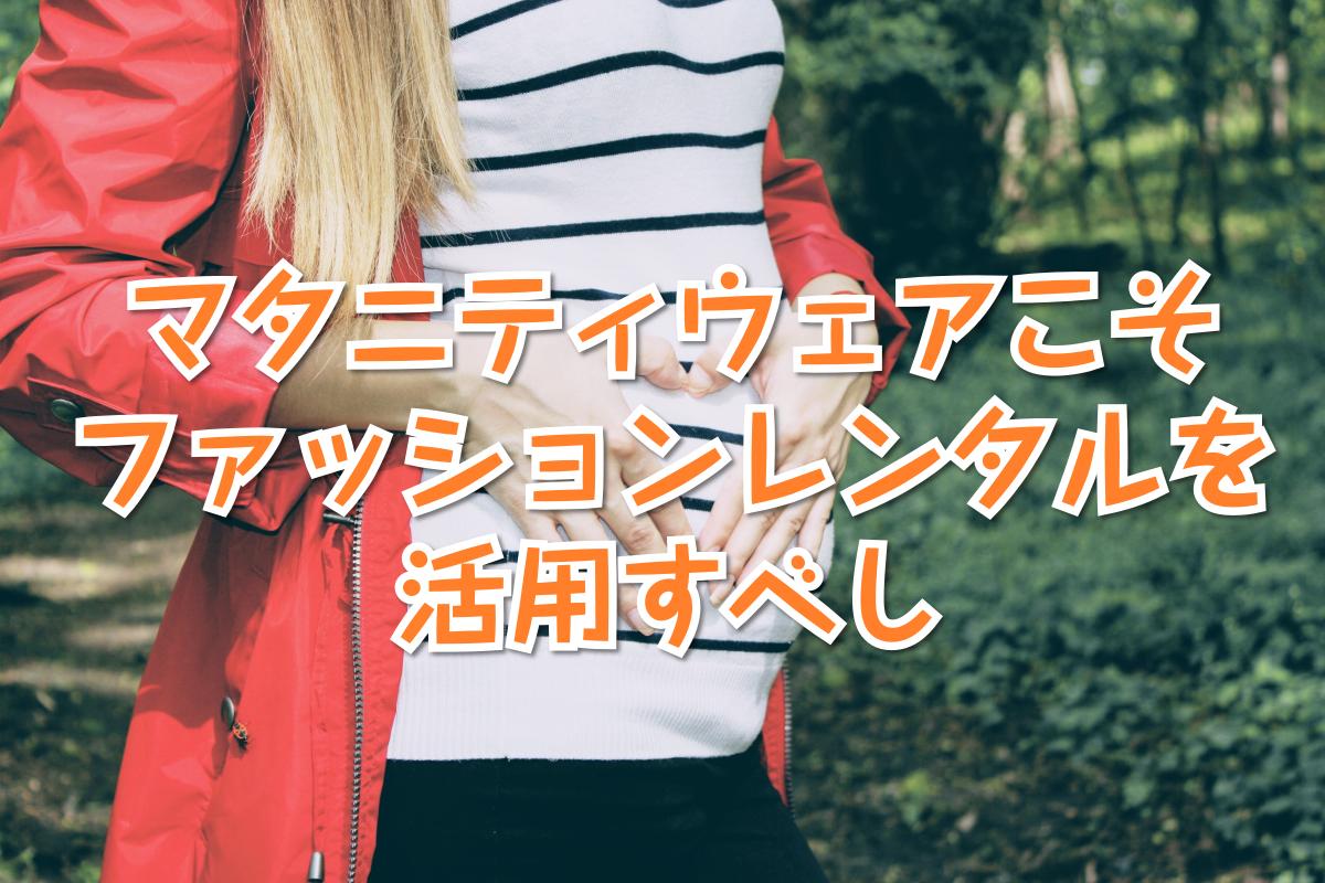 マタニティウェアはファッションレンタルを活用しよう
