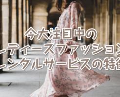 レディースファッションレンタルサービスの特徴